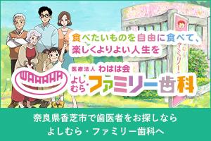 奈良県香芝市で歯医者をお探しならよしむら・ファミリー歯科