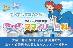 大阪市北区 梅田・西天満 南森町のおすすめ歯科をお探しならスマイリー歯科へ