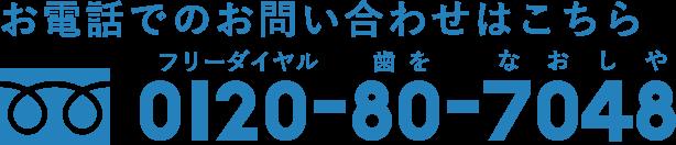 フリーダイヤル 0120-80-7048