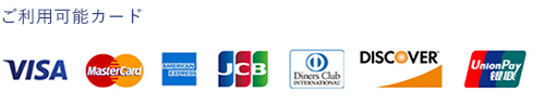 ご利用可能カード VISA,Master Card,AMERICAN EXPRESS, JCB,Diners Club,DISCOVER,Union Pay