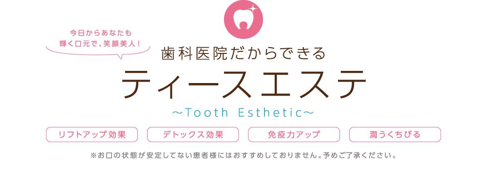 ティースエステ |梅田・南森町の歯医者ならスマイリー歯科へ