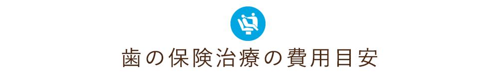 大阪でホワイトニング スマイリー歯科の保険治療費用