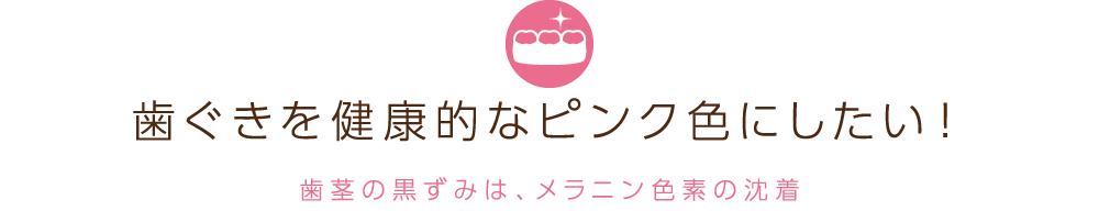 歯ぐきを健康的なピンク色にしたい! | 梅田・南森町の歯医者ならスマイリー歯科へ