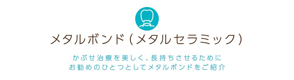 メタルボンド(メタルセラミック) |梅田・南森町の歯医者ならスマイリー歯科へ