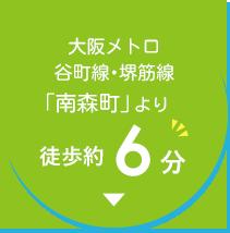 大阪メトロ 谷町線・堺筋線 「南森町」より徒歩約6分