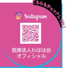 医療法人わはは会 オフィシャル Instagram