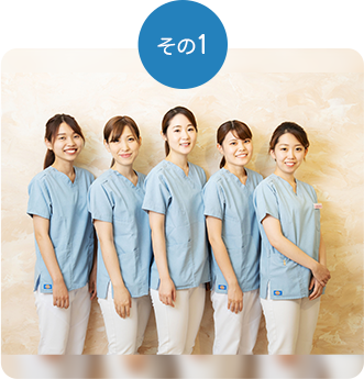 担当歯科衛生士制度