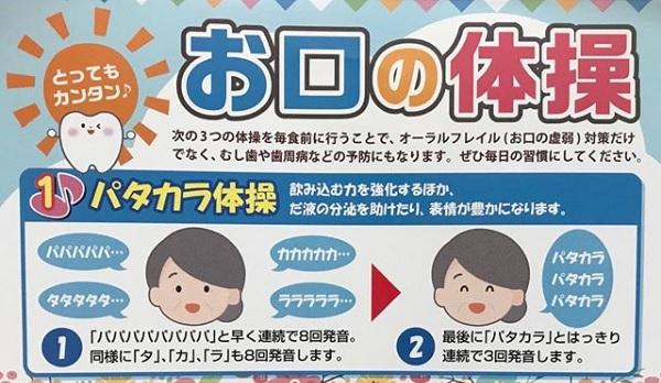 okuchino-taisou