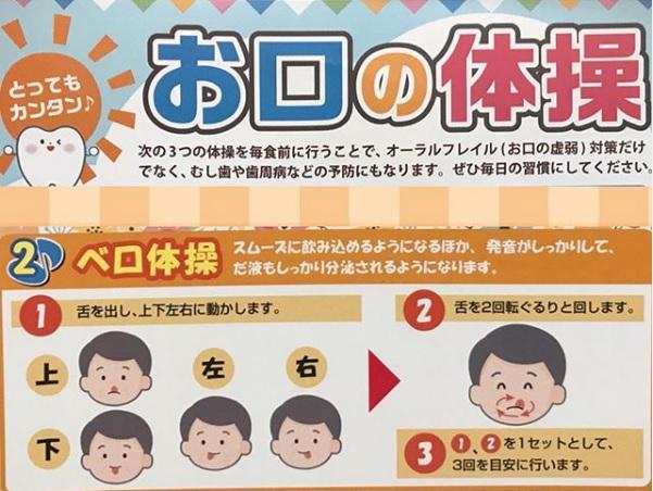 okuchino-taisou-2