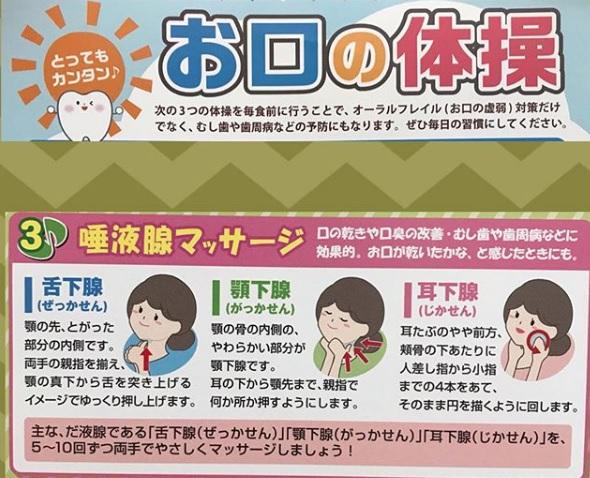 okuchino-taisou-3